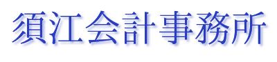練馬区の税理士 須江会計事務所