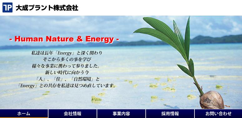大成プラント株式会社